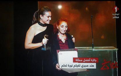 JCC 2019 : Hend Sabri remporte le Prix de la meilleure interprétation féminine