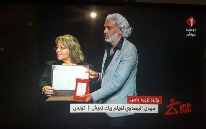 JCC 2019 : «Un Fils» de Mehdi Barsaoui remporte le prix Tahar Cheriaa