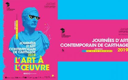 2e Journées d'art contemporain de Carthage : Une nouvelle directrice et de nouveaux objectifs