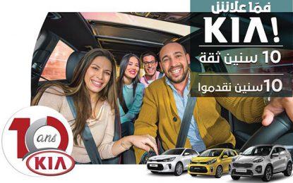 City Cars-Kia fête ses dix ans : des acquis et de nouveaux challenges