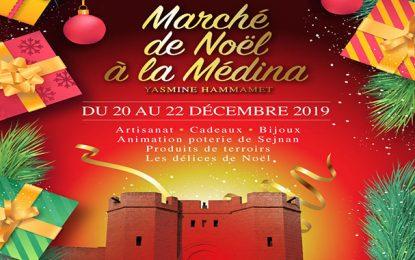 Hammamet : Le «Marché de Noël à la Médina» ouvrira ses portes du 20 au 22 décembre 2019