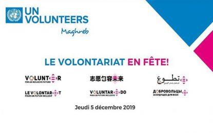 Le Pnud organise la Fête du volontariat, le 5 décembre 2019, au Centre culturel et sportif d'El Menzah VI