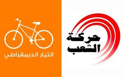 Attayar et Echaâb sont proches de trouver un accord sur la constitution d'un bloc parlementaire uni, d'après Mohamed Hamdi