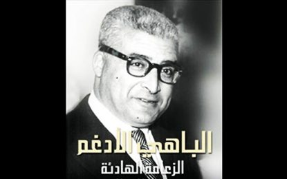 Biographie: «Bahi Ladgham : le leadership calme» présenté le 21 décembre 2019 à Tunis