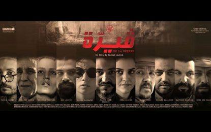 Cinéma : ''De la guerre'' ou le cri d'alarme de Fadhel Jaziri