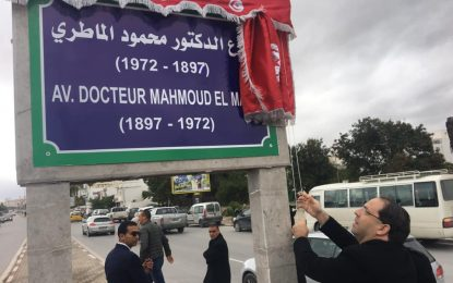 Feu Dr. Mahmoud El Matri a enfin une avenue à son nom à Tunis