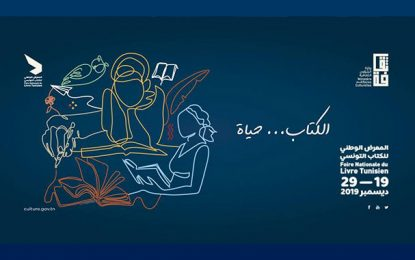 «Le livre… Une vie», slogan de la 2e édition de la Foire nationale du livre tunisien