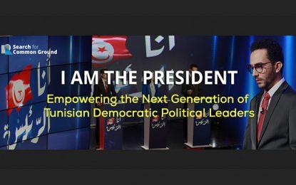 «I am the president» pour autonomiser la prochaine génération de dirigeants politiques démocrates tunisiens