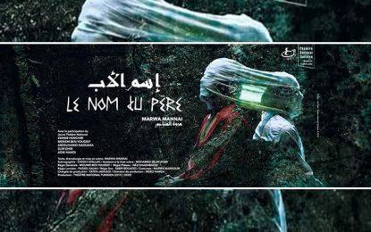 Première à Tunis de la pièce ''Le Nom du Père'' de Marwa Mannai