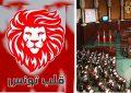 ARP : Qalb Tounes préside l'opposition et la Commission des finances