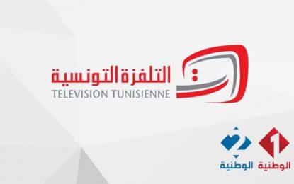 La Télévision Tunisienne lancera bientôt une nouvelle chaîne dédiée aux infos