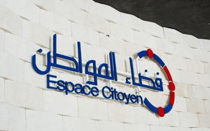 Béja : un «Espace citoyen» dédié aux services d'état civil sera ouvert le 16 janvier 2020
