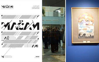 Tunis : Le Musée national d'art moderne et contemporain s'agrandit avec la galerie Macam