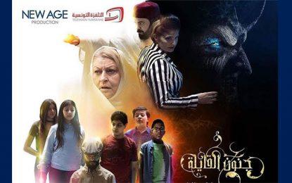 Série ''Jnoun El Kayla'' : Le vol des droits d'auteur a été reconnu par la justice tunisienne