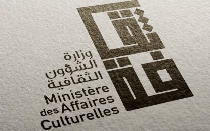 Le Salon national des industries créatives du 29 au 31 janvier 2020 à Tunis