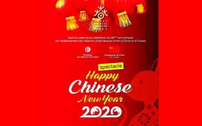 Monastir fêtera le nouvel an chinois, le 11 janvier 2020