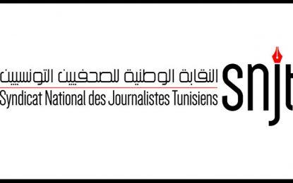Tunisie : le Syndicat des journalistes dénonce le comportement de certains policiers