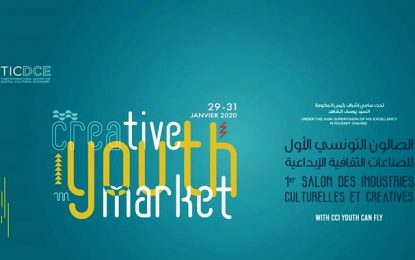 Le 1er Salon des industries culturelles et créatives ouvrira ses portes le 29 janvier 2020 à Tunis