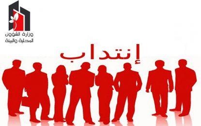 Tunisie : 1.039 cadres seront affectés auprès de 193 municipalités au 1er trimestre 2020