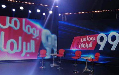 Débat télévisé pour évaluer les élus du peuple : «99 jours au parlement», ce soir, en direct sur Watania 1