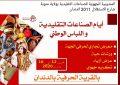 L'artisanat et l'habit traditionnel tunisiens à l'honneur à Denden