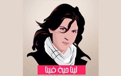 Cérémonie du 40e jour du décès de Lina Ben Mhenni au théâtre de l'Opéra à la Cité de la culture de Tunis