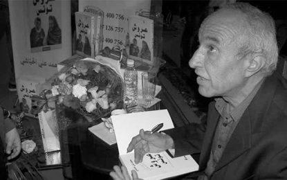 Hommage Mohamed Ali Habachi, un journaliste exceptionnel et un écrivain de talent