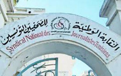 Le SNJT met en garde contre les abus policiers à l'encontre des journalistes