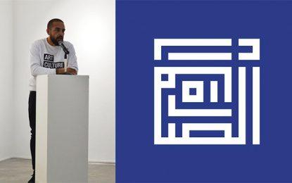 5e anniversaire de la Maison de l'Image : Entre rétrospectives et projets futurs