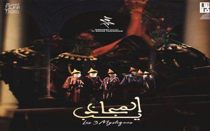 «Les 3 mystiques», une chorégraphie inspirée de la tradition populaire tunisienne