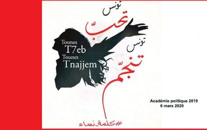 Le Crédif clôture son l'Académie politique, le 6 mars 2020, à Tunis