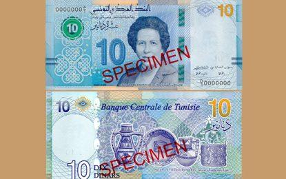 BCT : Mise en circulation, vendredi, un nouveau billet de 10  dinars