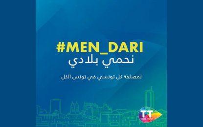 Tunisie Telecom lance #MenDari pour accompagner les citoyens durant cette période de confinement