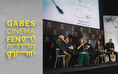 Gabès Cinéma Fen : Pour un équilibre culturel entre les régions