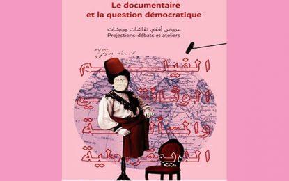 A Oued Ellil : Des rencontres sur «Le documentaire et la question démocratique»