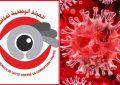 Tunisie : L'Inlucc a reçu plus de 200 plaintes en rapport avec le coronavirus