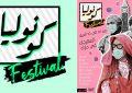 Conolia Festival, un programme en ligne pour accompagner les Tunisiens lors du confinement