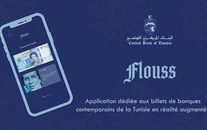 La Banque centrale de Tunisie lance l'application de réalité augmentée Flouss