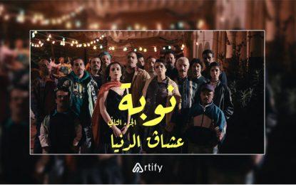 Ramadan : Accès gratuit aux feuilleton «Nouba 2», sur la plateforme digitale tunisienne Artify