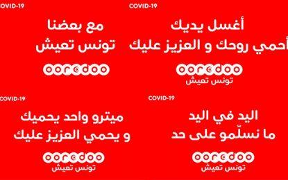 Ooredoo Tunisie lance trois nouvelles actions de sensibilisation contre le coronavirus