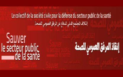 Tunisie : Initiative de la société civile pour sauver le secteur public de la santé