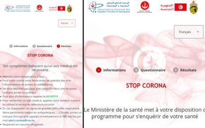 Stop Corona : Le questionnaire du ministère de la Santé pour s'enquérir de la santé des Tunisiens