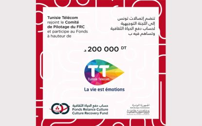 «Fonds Relance Culture» : Tunisie Telecom fait don de 200.000 DT