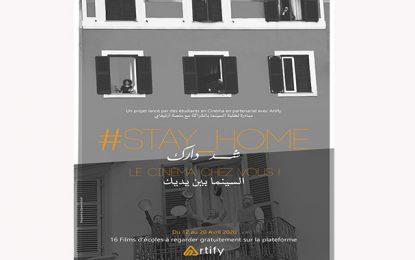 «Le cinéma chez vous» : Artify propose des films tunisiens gratuits