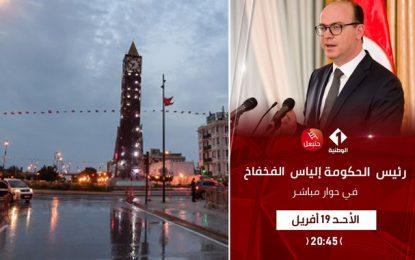 Situation sanitaire en Tunisie : Entretien télévisé, dimanche 19 avril, avec Elyes Fakhfakh