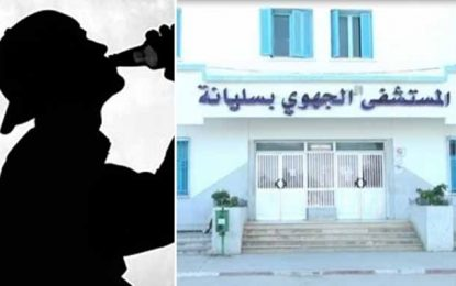 Alcool toxique : Un jeune de 18 ans admis à l'hôpital régional de Siliana