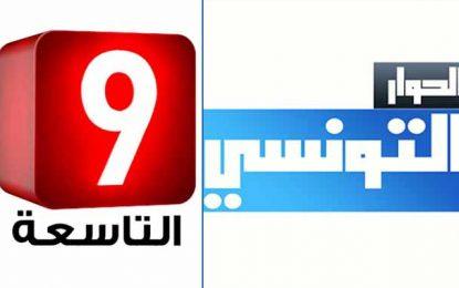 La Haica ordonne la suspension de publicités mensongères, diffusées sur El-Hiwar Ettounsi et Attessia TV