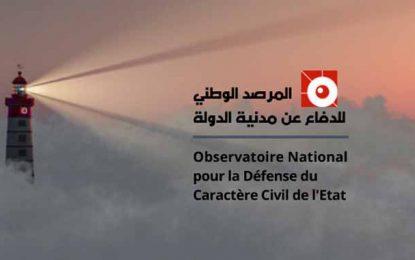 Menaces terroristes : L'Observatoire pour la défense du caractère civil de l'Etat appelle à convoquer l'ambassadeur turc en Tunisie