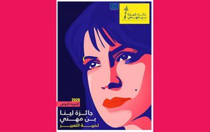 Lancement du Prix Lina Ben Mhenni pour la liberté d'expression