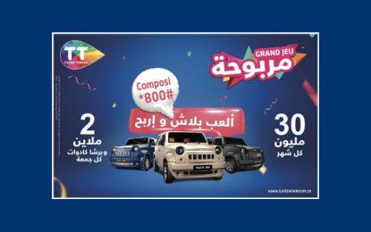 Les 32 gagnants du Grand Jeu Marbou7a de Tunisie Telecom ont bien fêté l'Aïd